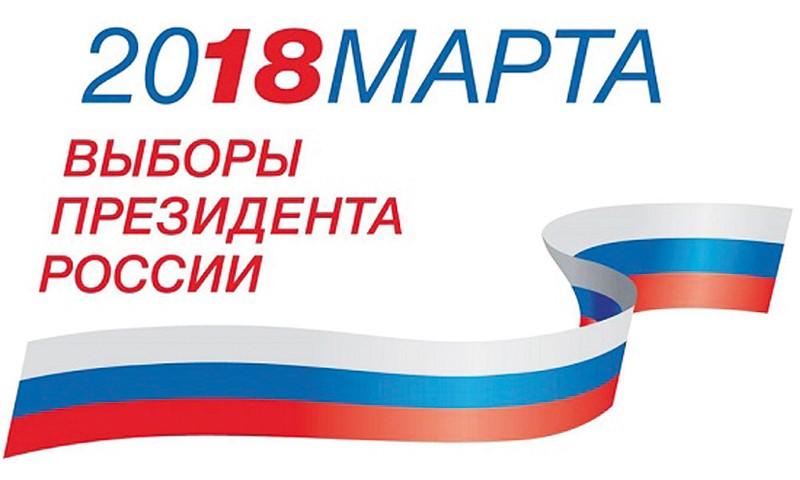 18 марта 2018 года — выборы Президента России