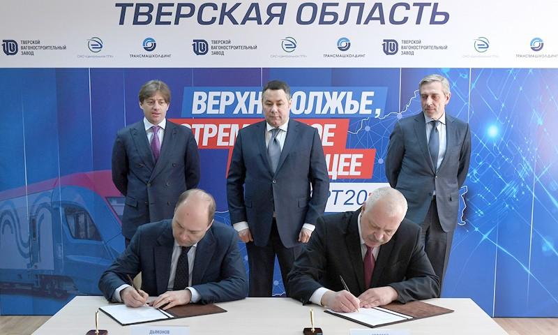 Игорь Руденя принял участие в подписании контракта Тверского вагоностроительного завода и Центральной пригородной пассажирской компании на поставку 23 поездов «Иволга»