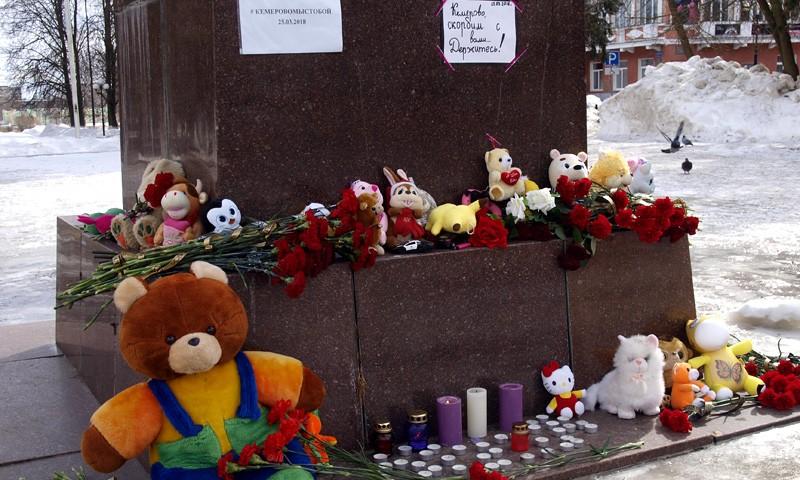 Кимряки несут свечи, игрушки, цветы к месту поминовения погибших при пожаре в Кемерово
