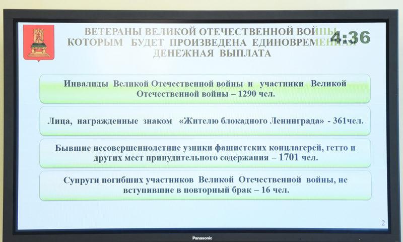 В Тверской области до 5 тыс. рублей увеличена единовременная выплата ветеранам к Дню Победы