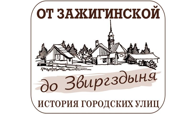 Исторический проект газеты