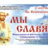 В Кимрах 1–2 сентября в дни Успения Богородицы будет проходить IV фестиваль «Мы славяне»