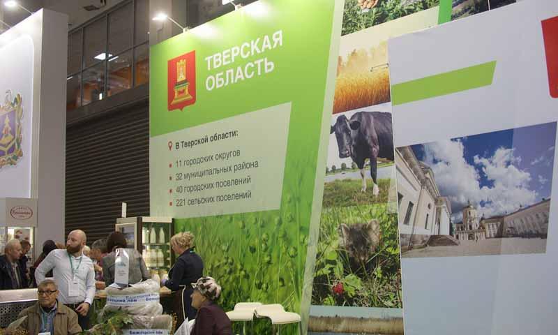 25 предприятий Тверской области принимают участие в 20-й Российской агропромышленной выставке «Золотая осень»