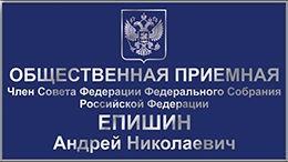 Общественная приемная сенатора Епишина в Кимрах