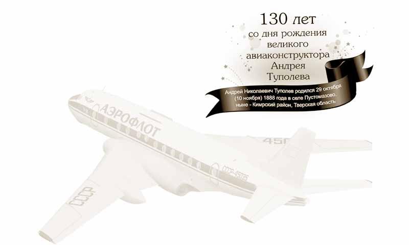 Поздравления со 130-летием со дня рождения авиаконструктора А.Н. Туполева