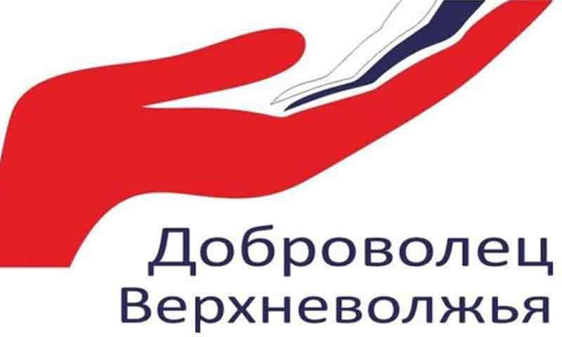 В Тверской области подвели итоги Года добровольца