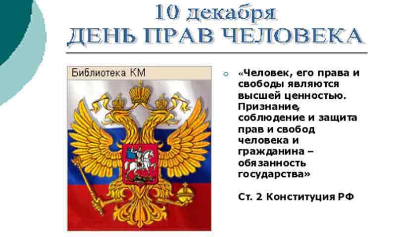 В Твери прошли общественные чтения, посвященные 70-летию принятия Всеобщей декларации прав человека и 25-летию Конституции РФ
