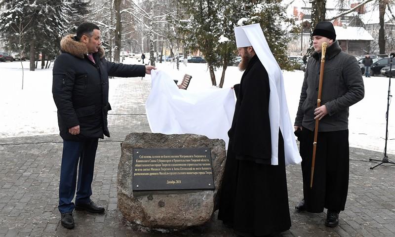 В Твери установили закладной камень на месте строительства часовни во имя святых Михаила Тверского и Анны Кашинской