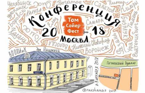 Кимрские делегаты в Москве