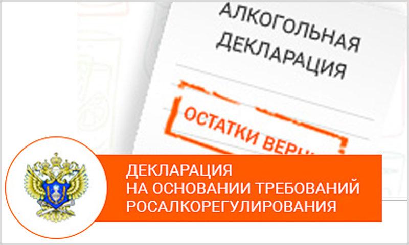 Розничным продавцам нужно подать декларацию об объеме алкогольной и спиртосодержащей продукции за I квартал 2020 года с 01.04.2020 по 20.04.2020