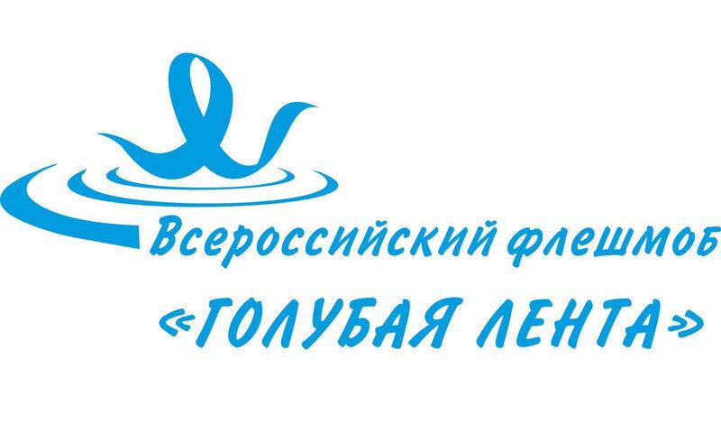 В рамках флешмоба «Голубая лента» жителям Верхневолжья предлагают записать обращения о бережном отношении к воде