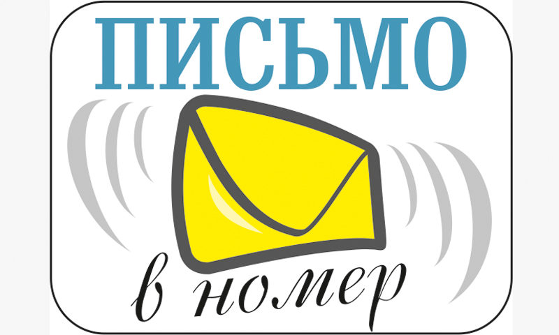 Письмо в номер от 26.03.2021 г.