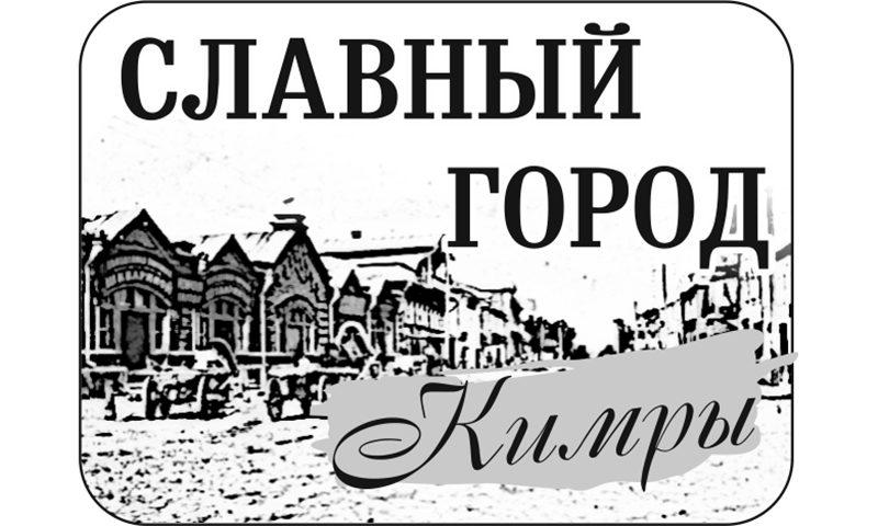 Историческая справка о Кимрах