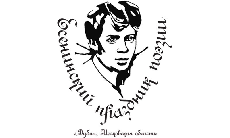 Есенинский праздник поэзии-2020