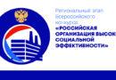 В Тверской области объявляется конкурс