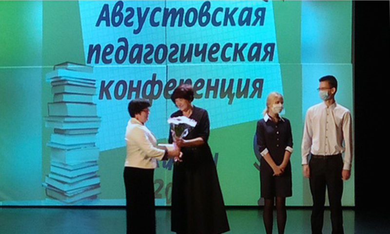 На конференции учителя говорили о повышении качества образования