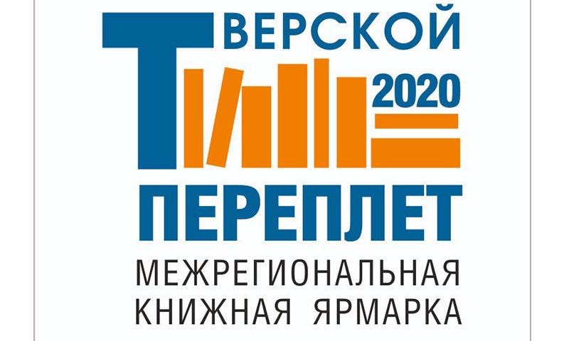 «Тверской переплёт» ждет гостей