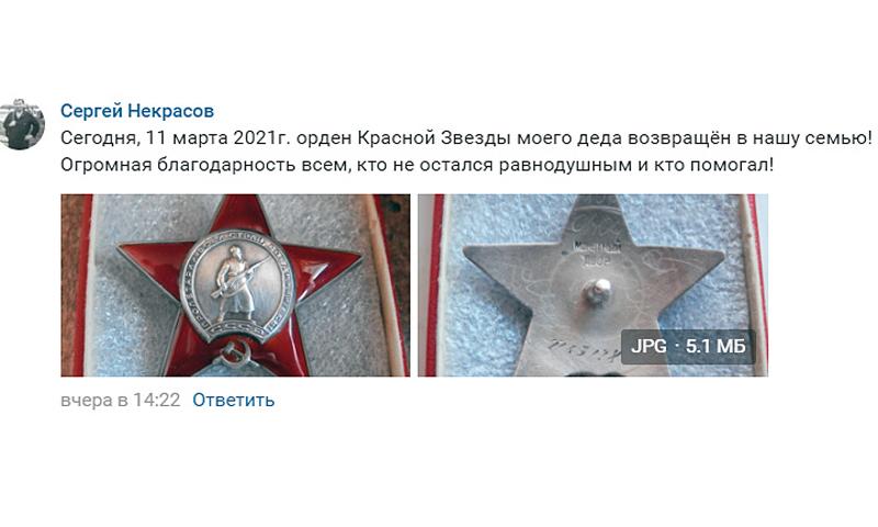 Боевой орден деда вернулся из Кимр в семью Сергея Некрасова, живущего в Щёлкове