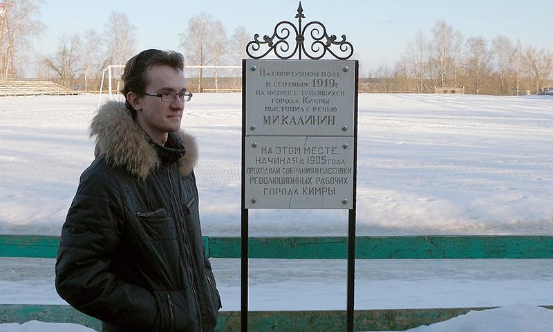 Алексей Молчанов у памятной таблички