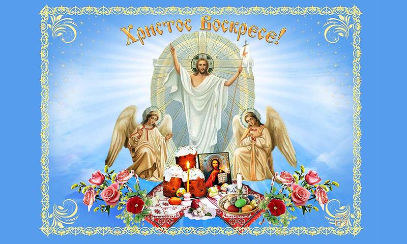 Поздравляю вас с праздником Светлого Христова Воскресения!