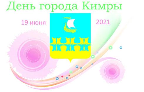 19 июня - День города Кимры