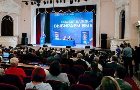 Конференция «Единой России»: итоги праймериз