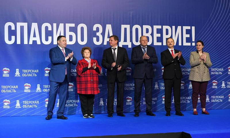 «Единая Россия» победила на выборах в Тверской области