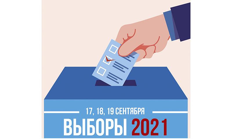 Такие выборы для нас впервые