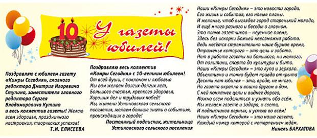 Поздравление в стихах редакции газеты