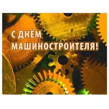 27 сентября – День машиностроителя
