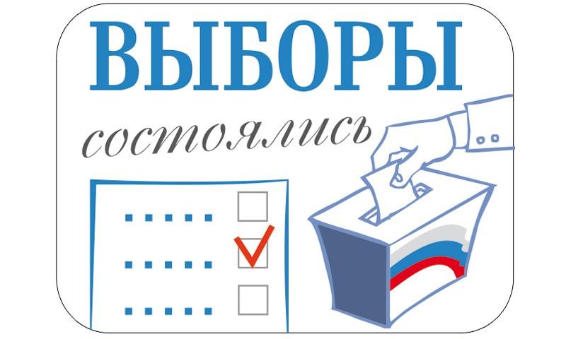 Жители Кимрского района выбрали депутатов